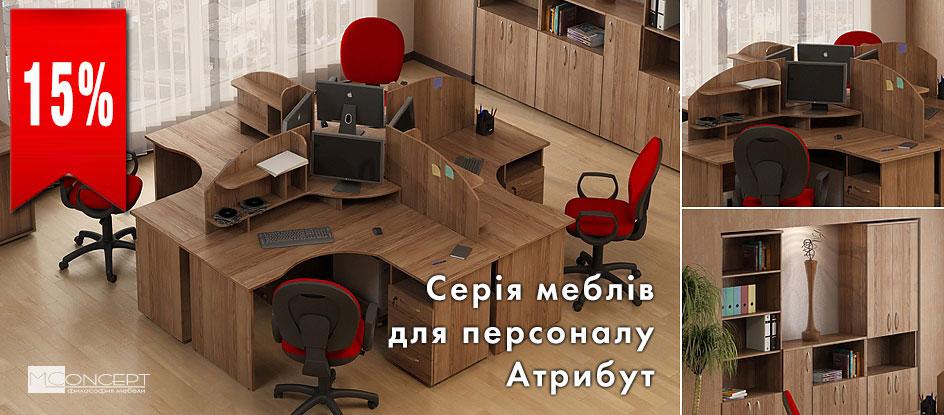 Акція на серію меблів для персоналу Атрибут